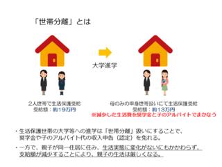 世帯分離された子どもは生活保護稼働能力の活用、進学が可能に.png